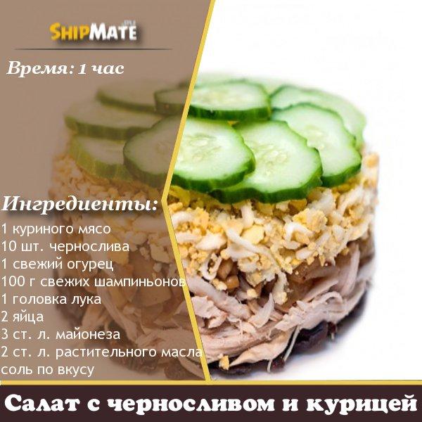 Салат с черносливом и курицей и огурцом и слоями