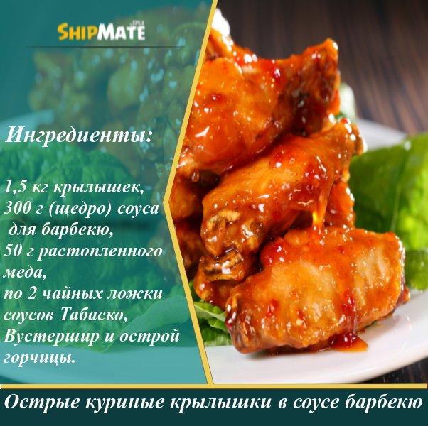 Рецепт острого соуса к крылышкам