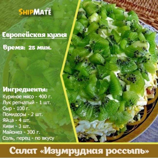 Салат изумрудный рецепт с фото