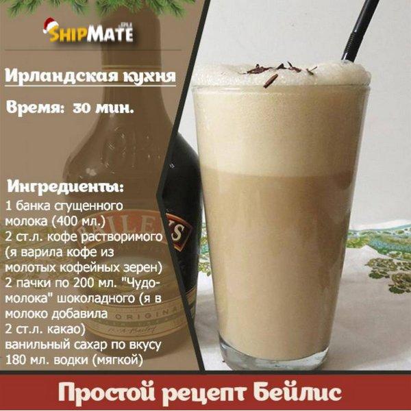 Рецепт бейлиса с молоком