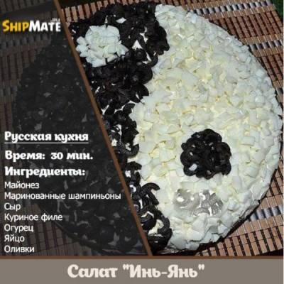 Салат инь-янь рецепт с грибами и курицей слоеный рецепт